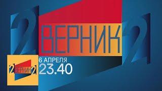 2 ВЕРНИК 2. Эфир от 06.04.18 / Телеканал Культура