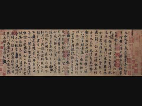 Jay Chou - Lan Ting Xu (orchid pavilion) instrumental 兰亭序 伴奏 周杰伦