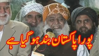 Maulana Fazlur Rehman Speech Today in Peshawar | Azadi March | PLAN B