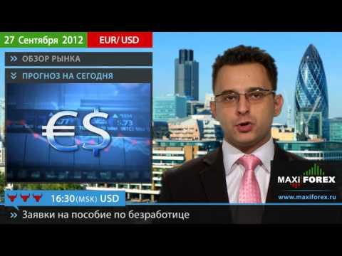 27.09.12 - Прогноз курсов валют. Евро, Доллар, Фунт. MaxiForex