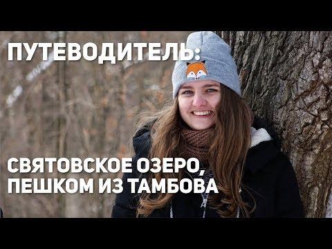 Путеводитель по России №1: Святовское озеро, пешком из Тамбова