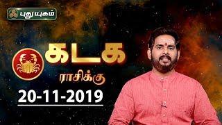 Rasi Palan | Kadagam | கடக ராசி நேயர்களே! இன்று உங்களுக்கு…| Cancer | 20/11/2019