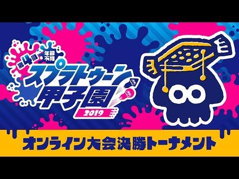 「第4回スプラトゥーン甲子園」オンライン代表決定トーナメント&各地区大会振返り特番
