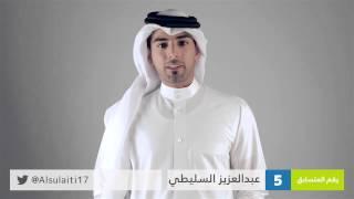 المتنافسون - عبدالعزيز السليطي