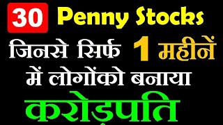 30 PENNY STOCKS GAVE SOLID RETURNS⚫ MULTIBAGGER PENNY STOCKS 2020 ⚫Top multibagger penny stocks SMKC