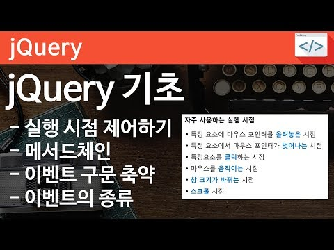 jQuery 03 [ 이벤트]  jQuery 이벤트, 실행 시점 제어, 메서드 체인, 이벤트의 종류