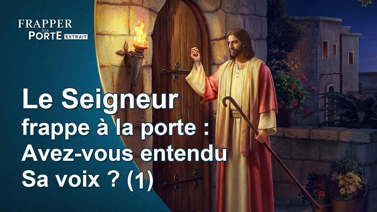 Le Seigneur frappe à la porte : Êtes-vous capable de reconnaître la voix du Seigneur (1)