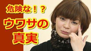【事実】田畑智子、半同棲中の岡田義徳と結婚報道を否定!? *チャンネ...