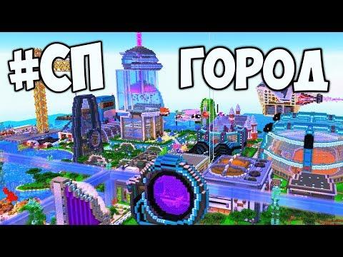 МОЙ ГОРОД В МАЙНКРАФТЕ - #СП4