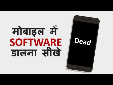 How to install Software in Mobile ? Mobile...