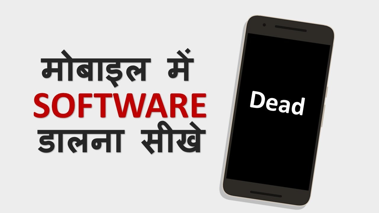 SOFTWARE FOR MOBILE PDF