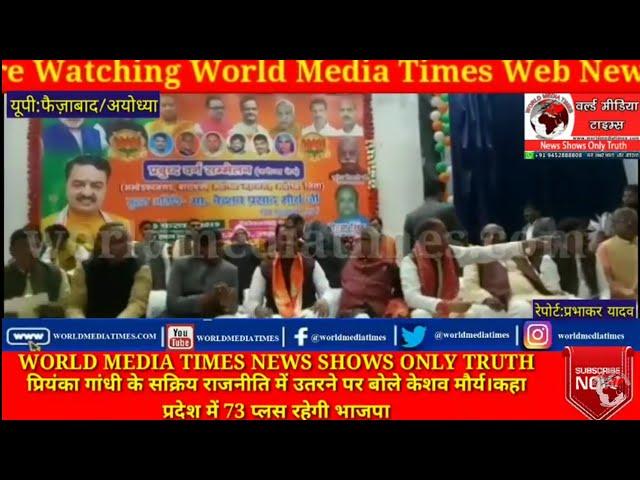 प्रियंका गांधी के सक्रिय राजनीति में उतरने पर बोले केशव मौर्य।कहा प्रदेश में 73 प्लस रहेगी भाजपा
