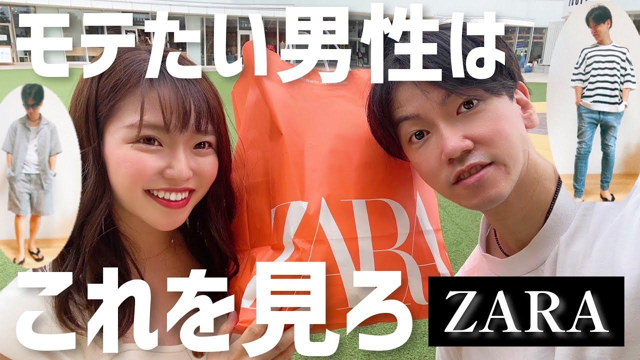 【男性必見】ZARAで買えるメンズのモテ服コーデを紹介します【女性目線】
