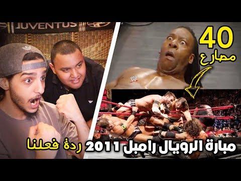 ردة فعلنا على مباراة الرويال رامبل 2011 - My reaction to Royal Rumble