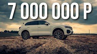 Volkswagen Touareg 2018 Тест Драйв - Новый Туарег