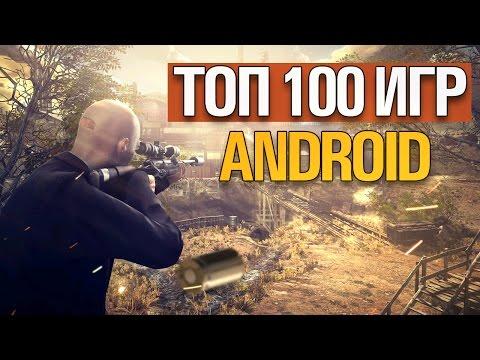 ТОП 100 ИГР ДЛЯ ANDROID
