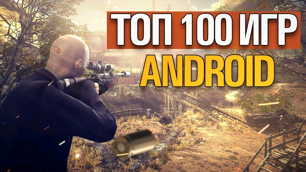 Знакомства Топ 100 Игр