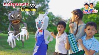 Ice Scream Man จับตัวเด็กไปทำไอติม !! จัดการเลยการ์ตูนแคท Ice Scream Man Cartoon Cat - วินริวสไมล์