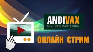 aV СПОНТАННЫЙ СТРИМ 45 - Synchro Arts REVOICE PRO 3 (ровняем беки, создаём дабл треки)