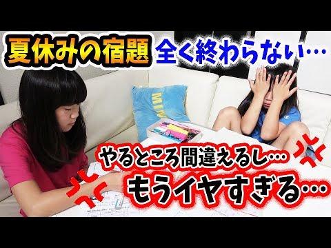 イライラ?!💢夏休みの宿題がおわりません😫姉妹で宿題に取り組む様子…【しほりみチャンネル】