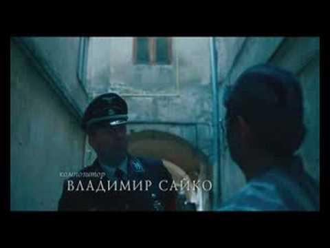 Начало фильма