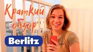 Краткий обзор языковой школы Berlitz   Как получить 2 недели обучения БЕСПЛАТНО?