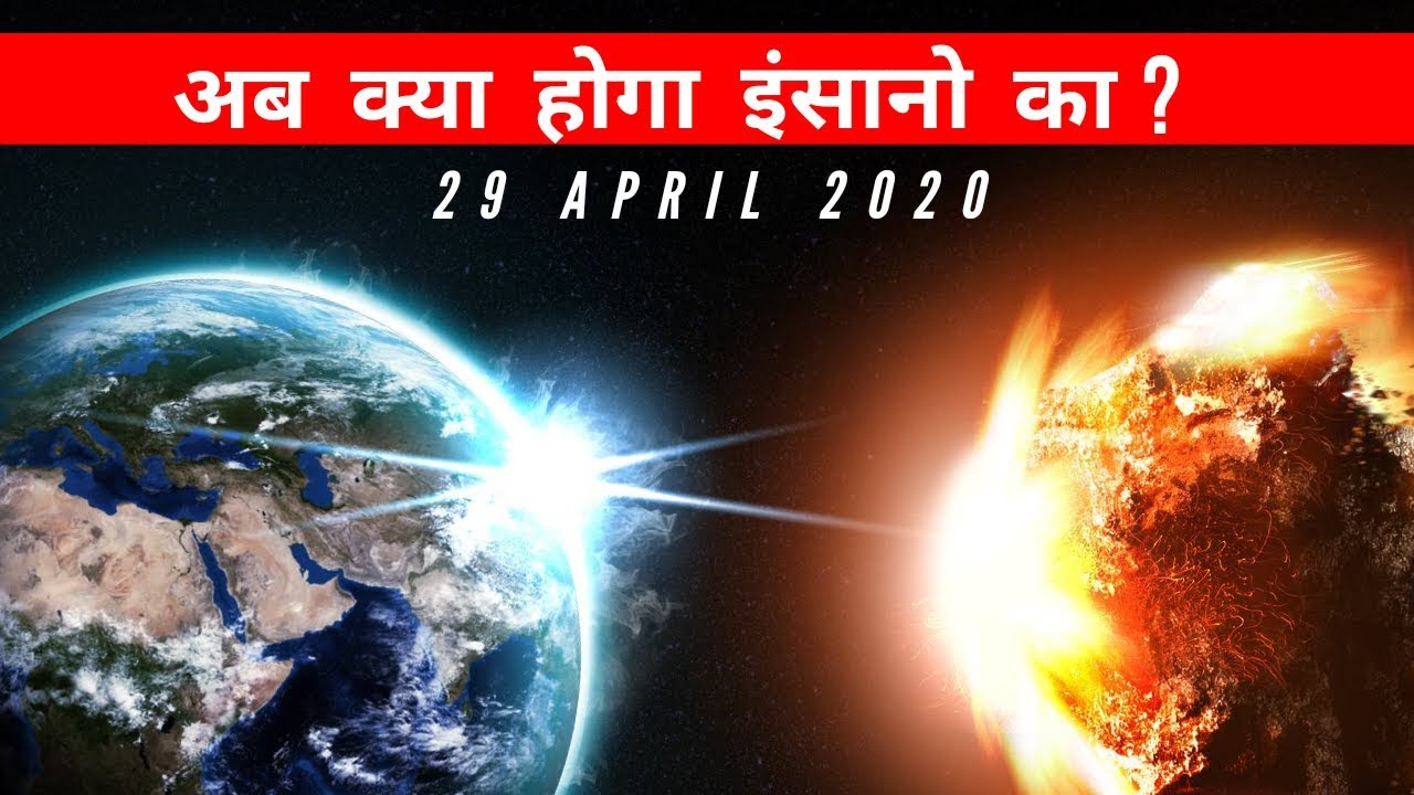 Will A Huge Asteroid Hit Earth in April 2020? | NASA | 29 April 2020