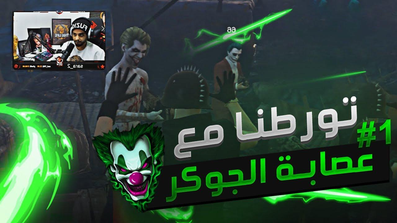 حضرة الديو   جبنا العيد مع عصابة الجوكر