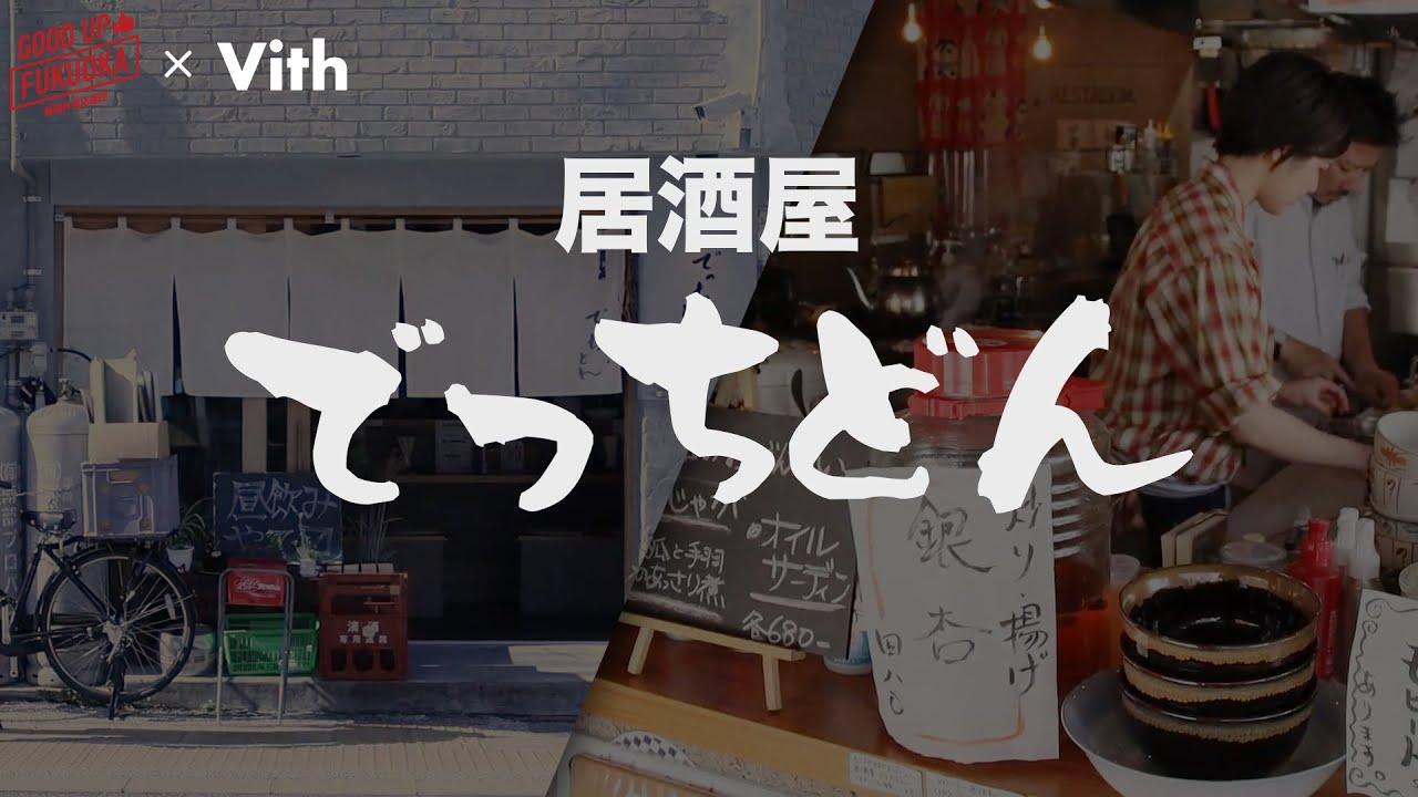 味とコストのいいバランス! 【居酒屋でっちどん】