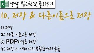 10.저장&다른이름으로 저장(PDF저장)