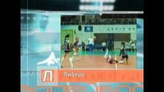 Азбука волейбола (часть 5)