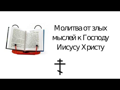 Молитва от злых мыслей к Господу Иисусу Христу