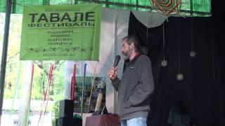 ТАВАЛЕ фестиваль. Анонсы мастер-классов 9.00 29 сентября 2013. TAVALE festival.