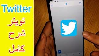 شرح تطبيق تويتر كامل screenshot 4