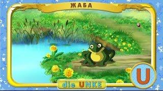 Мультіпедія. Німецький алфавіт за 5 хвилин (Уроки тітоньки Сови)