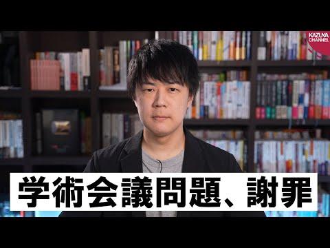 2020/10/17 日本学術会議問題、お詫びと訂正