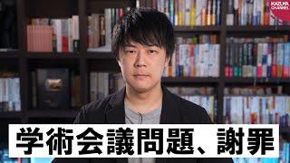 日本学術会議問題、お詫びと訂正