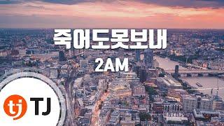 [TJ노래방] 죽어도못보내 - 2AM (Never let you go - 2AM) / TJ Karaoke
