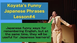 Koyata's Funny Japanese Phrases #4: mishearing words 掘った芋いじるな