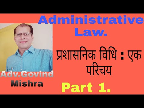 Administrative Law : An Introduction
