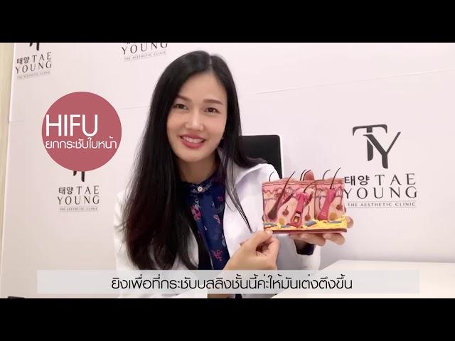PINE MARKETING x Taeyoung : การต่อต้านความชรา