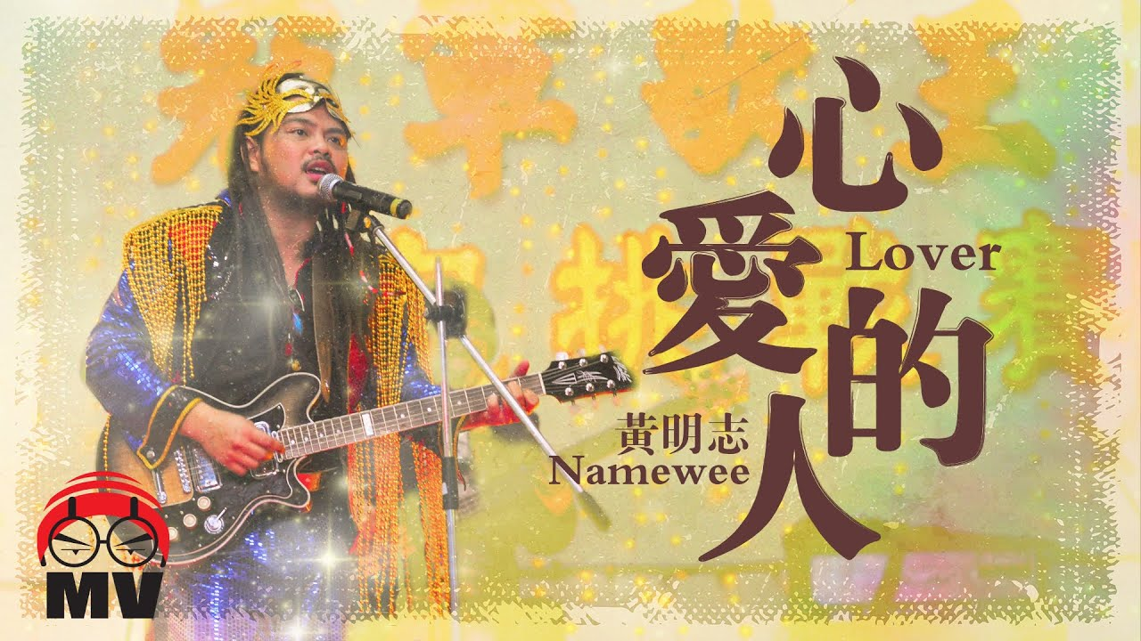 [心愛的人] 黃明志搖滾版!!! [冠軍歌王]電影主題曲 [KaraKing] movie theme song LOVER by Namewee