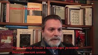 Пателис Д. Наука Логики Гегеля и последующее развитие диалектической логики. 2020.12.12