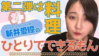 【料理】新井愛瞳のひとりでできるもん!! 第二弾!お料理できるかな?
