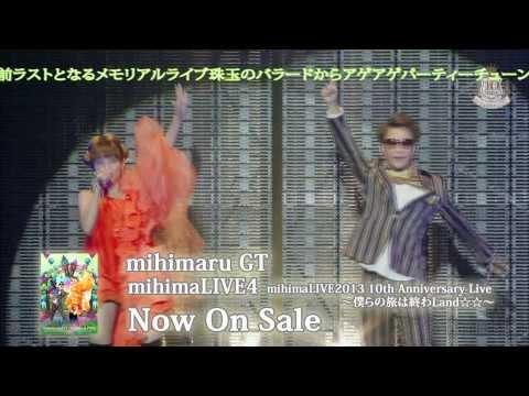 mihimaru GT、10周年イヤーを締めくくるとともに、活動休止前ラストとなるメモリアルライブ 2013/9/22 @渋谷公会堂を収録したライブDVD 「mihimaLIVE4」つ...