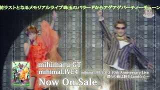 mihimaru GT、10周年イヤーを締めくくるとともに、活動休止前ラストとな...
