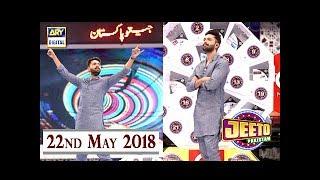 Jeeto Pakistan - Ramazan Special - 22nd May 2018 - ARY Digital Show