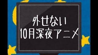 【2017年】これは外せない!10月スタートの「深夜アニメ」ランキング