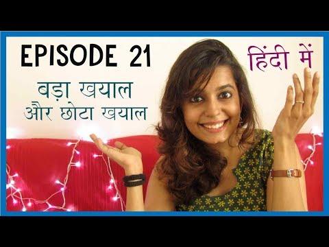 Ep21 (Hindi): Bada Khyaal aur Chhota Khyaal | बड़ा ख्याल और छोटा ख्याल क्या हैं?