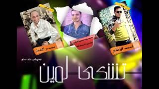 اغنية مجدي الشعار تشكي لمين موسيقار سامح المصري توزيع احمد الاصلي